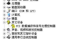 pci数据捕获和信号处理控制器驱动程序 官方版_win7/xp 0