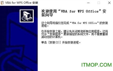 vba for wps office(vba6chs.msi) 专业版 0