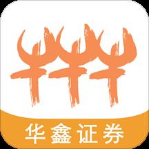 华鑫股票期权手机版