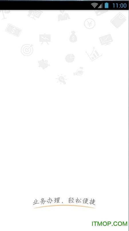 大同证券掌上营业厅 v3.3.8.1805021300 安卓版 1