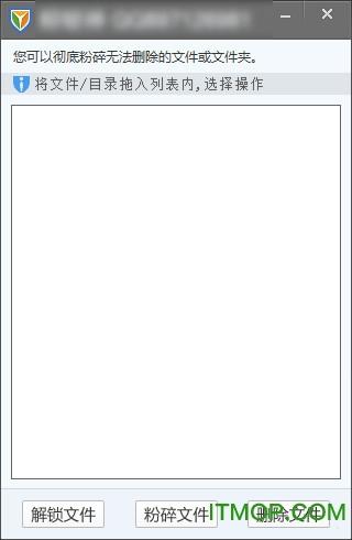 qq电脑管家文件粉碎工具 v1.0 绿色版 0