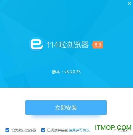 114啦浏览器免费版 v8.3.0.35 官方版 0