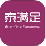 泰满足app