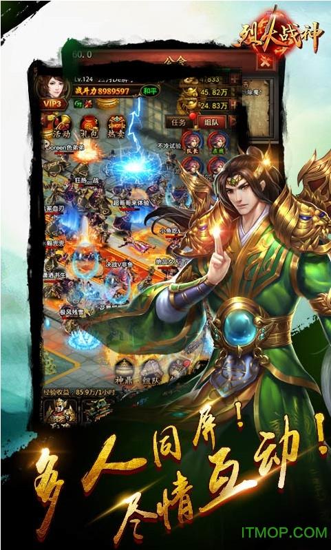 烈火战神九游版 v1.0 安卓版 0