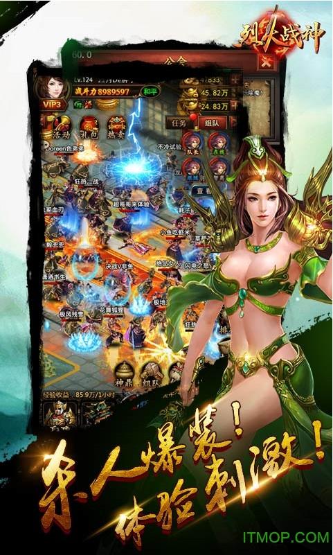 烈火战神九游版 v1.0 安卓版 1