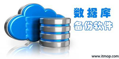 sql数据库备份软件_数据库备份软件排名_数据库备份软件大全