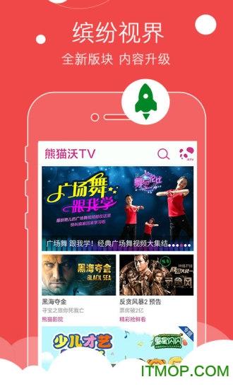 熊猫沃tv v2.3 安卓版 0
