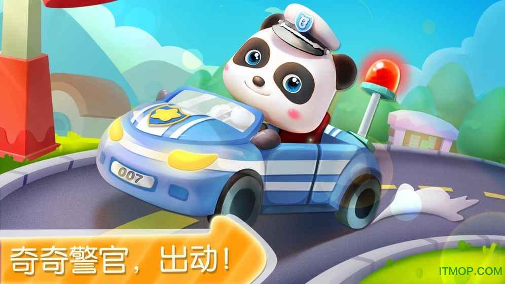����小警察����巴士 v9.33.30.00 安卓版 3