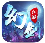 幻剑江湖游戏