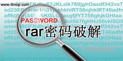 rar密码破解工具哪个好?rar密码破解器大全_rar密码破解软件下载