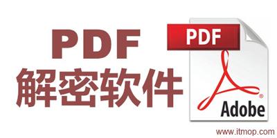 pdf解密软件
