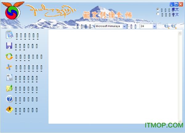 中文藏文翻译器软件下载 中文藏文翻译在线器下载v2017 官方版