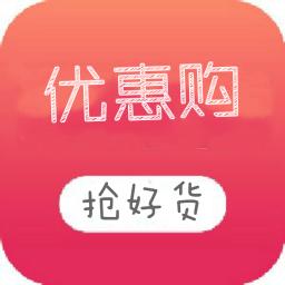 购物优惠app