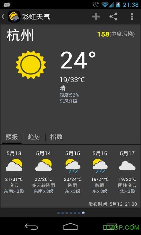 彩虹天气预报app v4.3.08 官网安卓版0