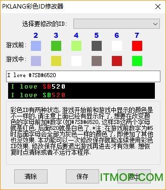 星际反作弊器sb520 v1.80 绿色版 0