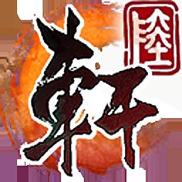 轩辕剑6激活码生成器