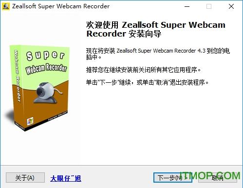 摄像头录像王免费版(Zeallsoft Super Webcam Recorder) v4.4 中文版 0