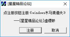 木马清道夫2010注册码 最新版 0