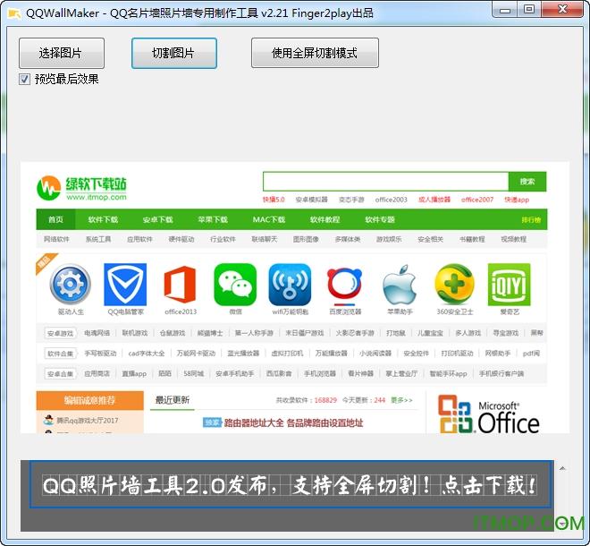 qq名片照片墙切割器下载 QQ名片照片墙专用制作工具下载v2.21 绿色版