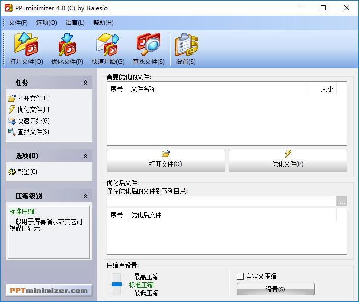 PPTMinimizer文件�嚎s工具 v4.0 �G色特�e版 0