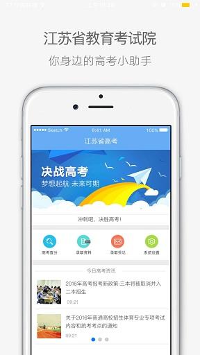 江苏省教育考试院高考成绩查询 v3.7.8 安卓版0