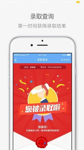 江苏省教育考试院高考成绩查询 v3.7.8 安卓版2