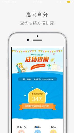 江苏省教育考试院高考成绩查询 v3.7.8 安卓版1