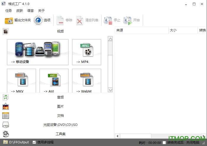 格式工厂4.1去广告精简版 v4.1.0 官方免费版 0