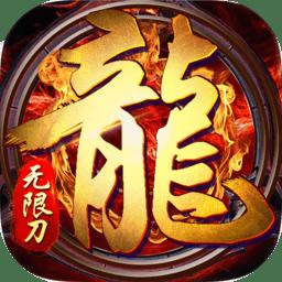 血战龙城游戏