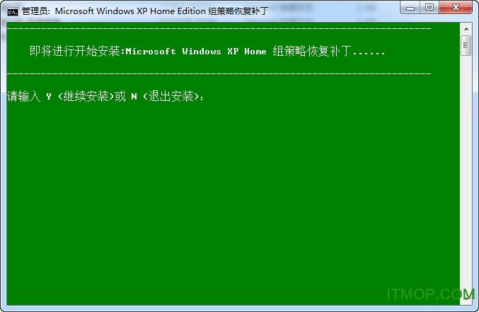 WIN7旗舰版组策略 绿色版 0