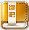 读吧文学网app