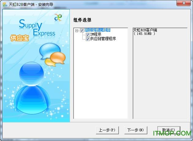 b2b天虹对账系统(供应商) v2.92 官网最新版 0