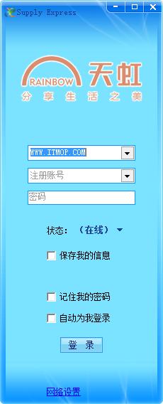 b2b天虹对账系统(供应商)