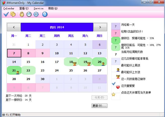 女性日历电脑版
