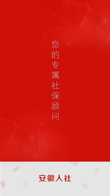 安徽人社app下载