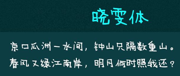 神韵字体ttf 完整免费版 1