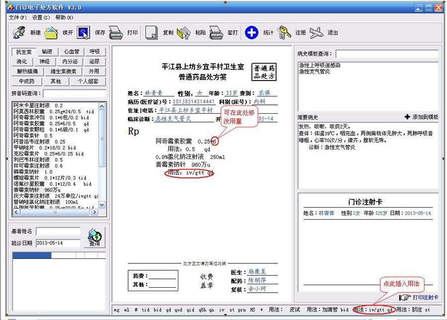 卫生所门诊电子处方系统 v5.0 绿色免费版
