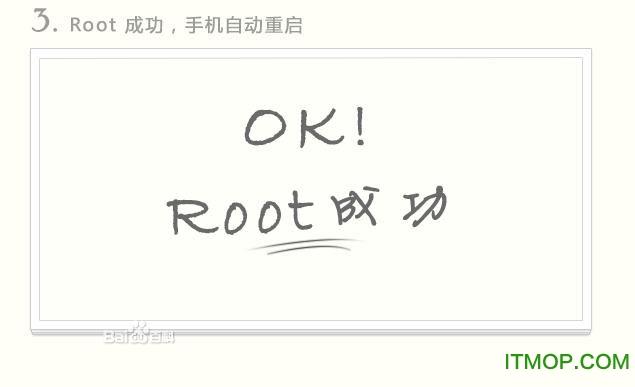 360一键root pc版