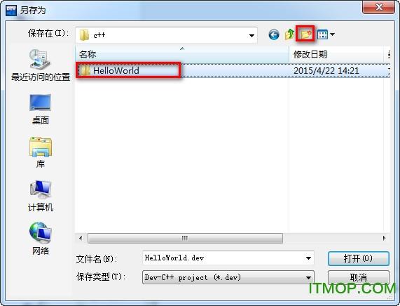 devcpp中文版