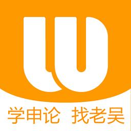 老吴申论app