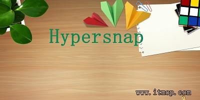 hypersnap破解版下载_hypersnap中文破解版_hypersnap绿色版