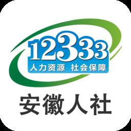 安徽省退休人员资格认证手机版