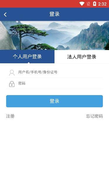 安徽人社手机客户端 v1.0.3 安卓版2