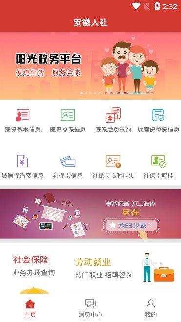 安徽人社手机客户端 v1.0.3 安卓版1