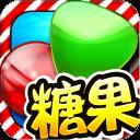 消灭星星新年糖果版v1.9.3 安卓版