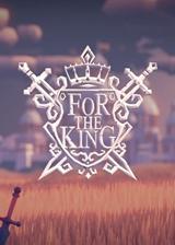 为了吾王中英文免安装版(For The King)