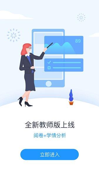 好分数老师版app v1.0.1 官网安卓版 2