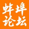 蚌埠论坛app