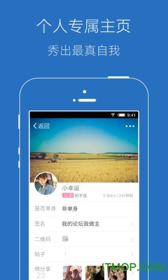 蚌埠论坛app v3.3.2 安卓版 1