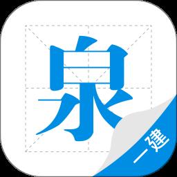 一建泉题库客户端app